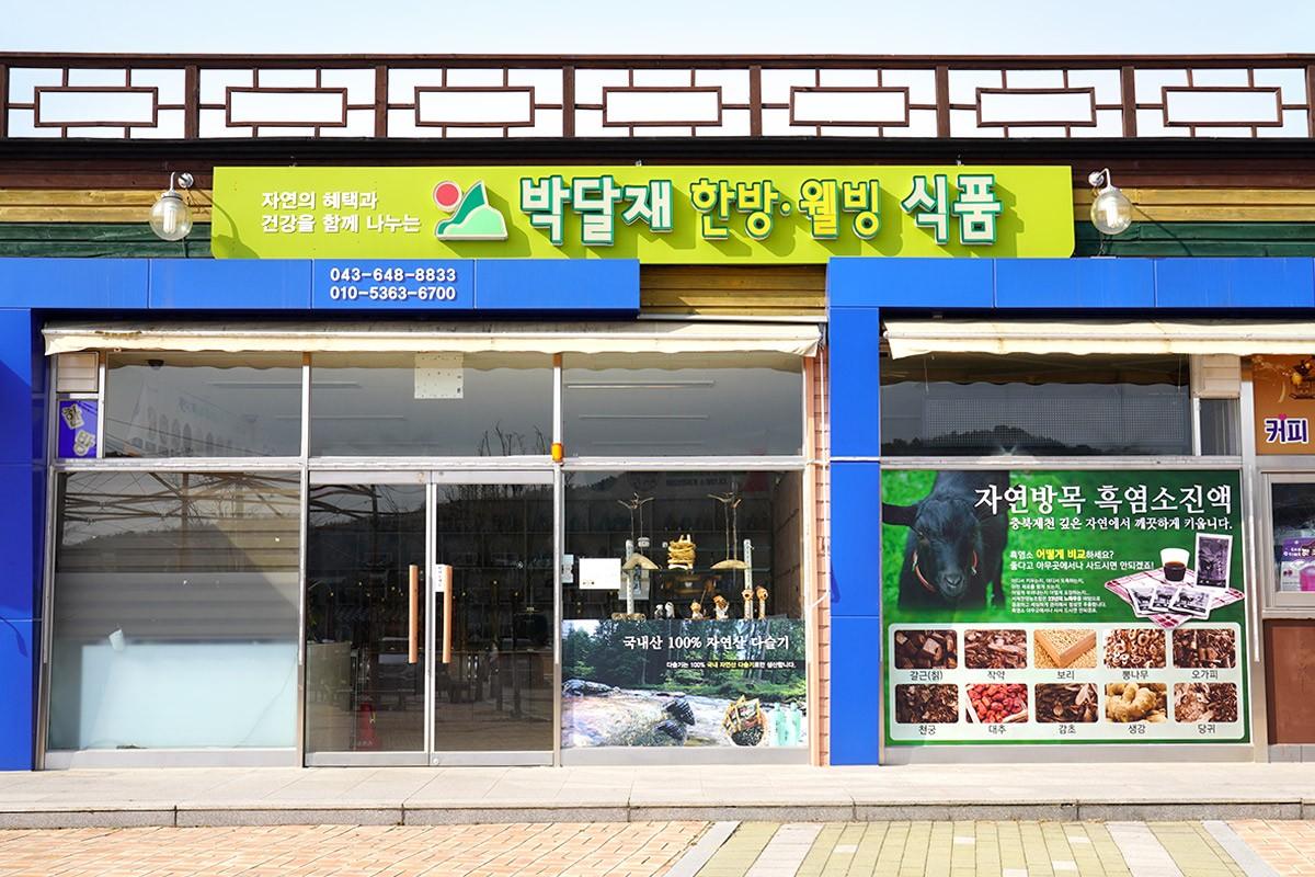 한방마을 - 박달재한방·웰빙식품