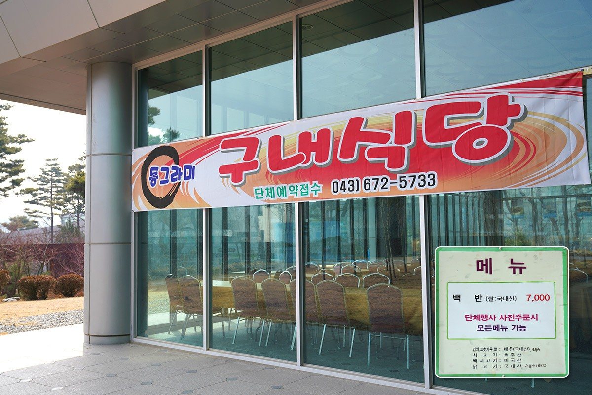 동그라미식당