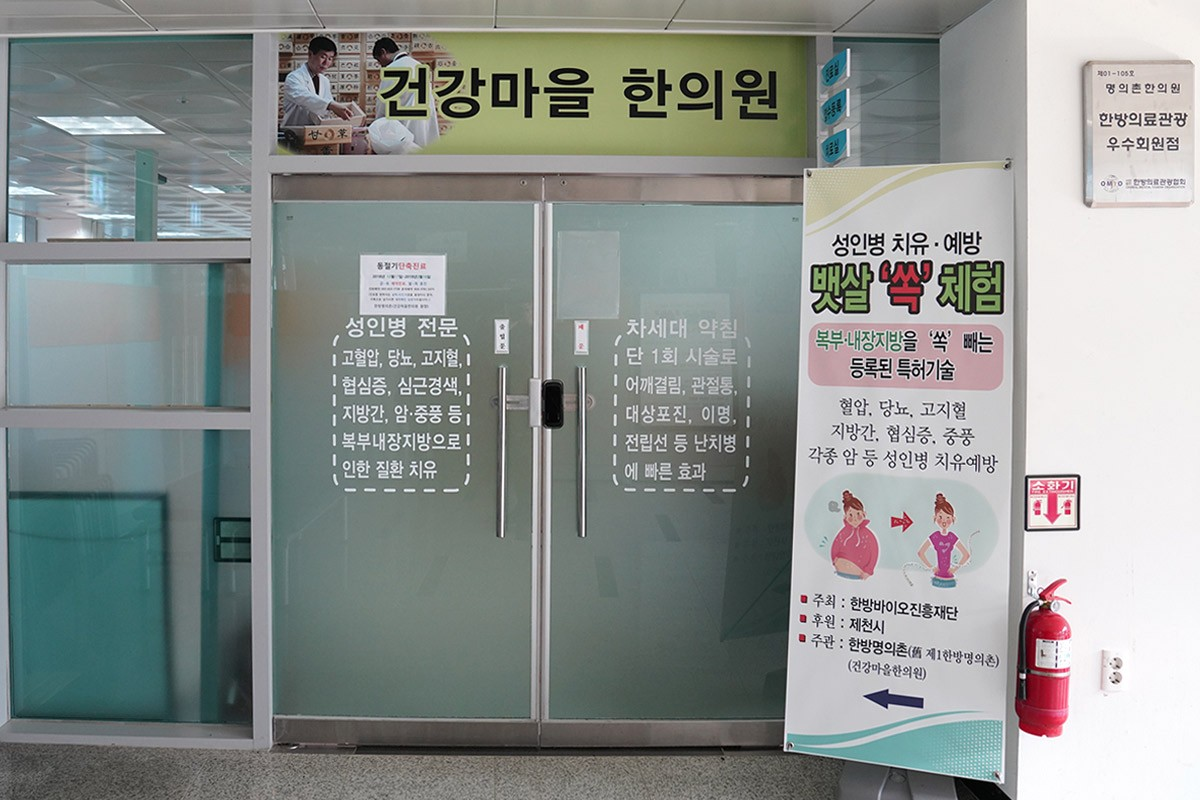 약초허브식물원 - 건강마을한의원(제1명의촌)