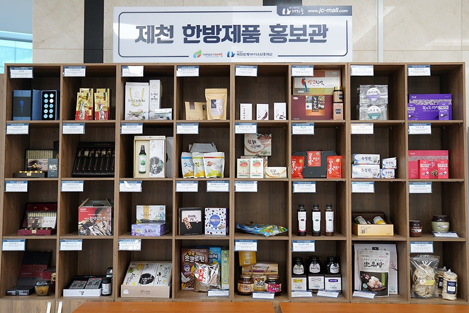 제천 한방제품 홍보관