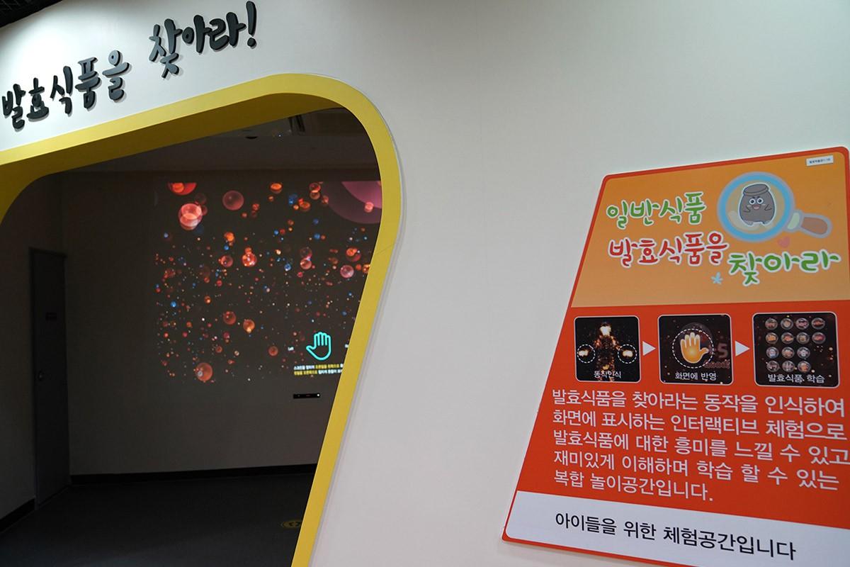 인터렉티브 파노라마 영상게임(발효식품을 찾아라)